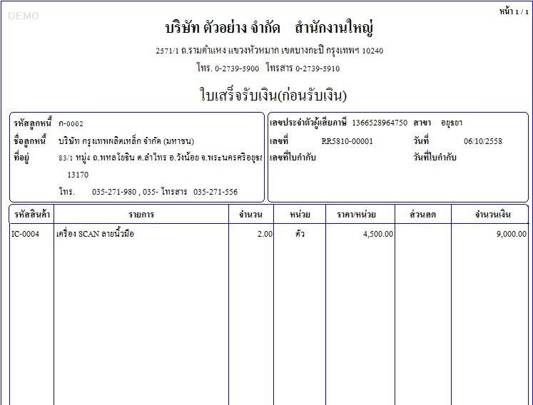 ตัวอย่าง ฟอร์มใบเสร็จรับเงิน(ก่อนรับเงิน)(รายละเอียดสินค้า)