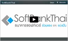 คลิกดู VDO แนะนำ SoftBankThai