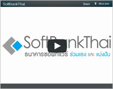 คลิกดู VDO แนะนำ Prosoft Comtech